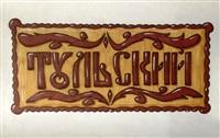 Номинация «Мой Город», Кирилл Коротков. Ногинск, Фото: 27