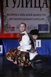 Всероссийский конкурс народного танца «Тулица». 26 января 2014, Фото: 40