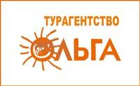 Ольга, туристическое агентство, Фото: 1