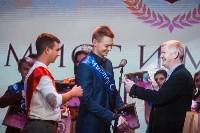 Мисс и Мистер Студенчество 2017, Фото: 133