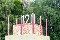 Центральный парк Тулы отметил день рождения , Фото: 6