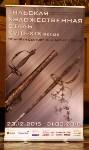 Ф Москве открылась выставка изделий тульских оружейников, Фото: 2