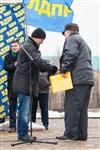 Митинг ЛДПР. 23 февраля 2014, Фото: 16