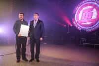 Сотрудников Туламашзавода поздравили с Днем машиностроителя, Фото: 68