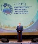 Алексей Дюмин поблагодарил представителей  ТОСов за активность, Фото: 1