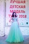 Лучшая модель Тулы - 2018, Фото: 121
