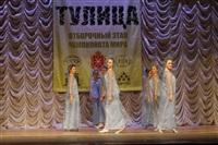 Всероссийский конкурс народного танца «Тулица». 26 января 2014, Фото: 70
