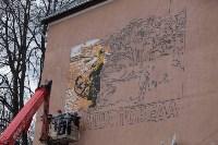 Патриотическое граффити на ул. Немцова, Фото: 5