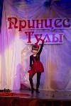 Принцесса Тулы - 2015, Фото: 67