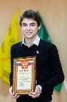 Лучшие спортсмены Новомосковска 2015 года., Фото: 19
