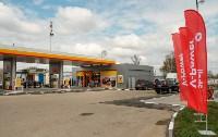 Открытие первой автозаправочной станции «Шелл» в Новомосковске, Фото: 1
