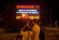 Пробки на Керченской переправе, Фото: 17