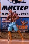 Чемпионат по бодибилдингу и бодифитнесу «Мистер и Мисс Тула - 2015», Фото: 81