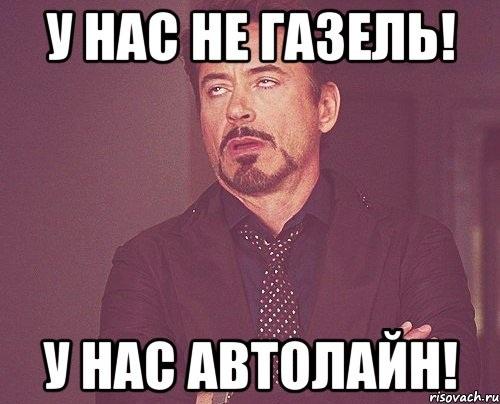 Про автолайн)