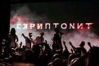 Скриптонит, Фото: 65