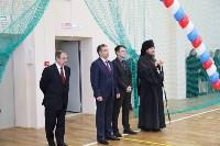 В Новомосковске открылся  новый ФОК , Фото: 1