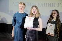 Тульские школьники и студенты получили именные стипендии, Фото: 10