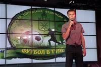 Церемония награждения любительских команд Тульской городской федерацией футбола, Фото: 97
