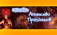 Новый Век, агентство праздников, Фото: 1