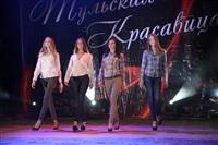 Тульская красавица -2013, Фото: 81