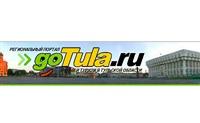 Отдых и туризм в Тульской области, интернет-портал, Фото: 1