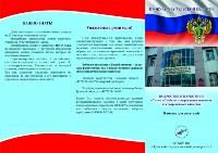 В прокуратуре  Тульской области разработали антинаркотические памятки для родителей, Фото: 1