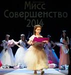 Мисс Совершенство-2014, Фото: 24