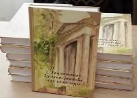 В Туле состоялась презентация книги о знаменитых усадьбах нашего города и их владельцах, Фото: 1
