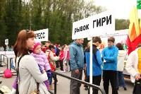 ГТО в парке на День города-2015, Фото: 14