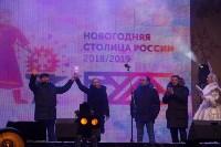 закрытие проекта Тула новогодняя столица России, Фото: 31