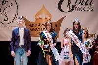 Миссис Тульская область - 2021, Фото: 106