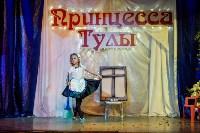 Принцесса Тулы - 2015, Фото: 54