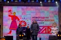 закрытие проекта Тула новогодняя столица России, Фото: 21