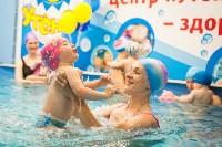 Чемпионат по грудничковому и детскому плаванию, Фото: 8