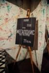 "Олег Нестеров и группа ""Мегаполис"", 27.11.2014, Фото: 52"