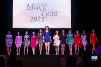 Мисс Тула - 2021, Фото: 268