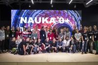 Фестиваль Nauka+, Фото: 8