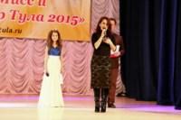 Мини-мисс и мини-мистер Тула-2014., Фото: 73
