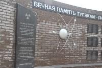 В Туле благоустраивают  сквер у памятника ликвидаторам аварии на ЧАЭС, Фото: 1