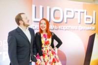 """Пятый фестиваль короткометражных фильмов """"Шорты"""", Фото: 11"""