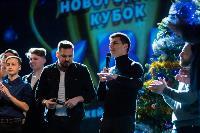 Новогодний кубок КВН Оружейной лиги-2020, Фото: 93