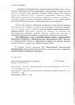 Жалоба организации «Зеленый патруль» на ООО «Дизель», Фото: 1