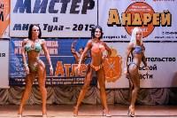 Чемпионат по бодибилдингу и бодифитнесу «Мистер и Мисс Тула - 2015», Фото: 209