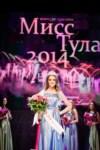 Мисс Тула - 2014, Фото: 227