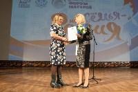 VI Тульский региональный форум матерей «Моя семья – моя Россия», Фото: 36