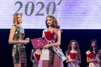Мисс Тула - 2020, Фото: 267