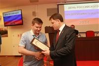 Форум предпринимателей Тульской области, Фото: 48