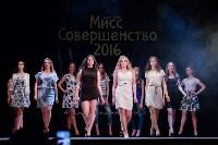 Мисс Совершенство 2016, Фото: 125