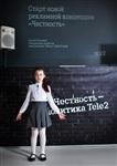 Tele2 представила тулякам свою новую рекламную платформу - «Честность», Фото: 14