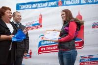 """Тула Молодая"" - 2015, Фото: 27"